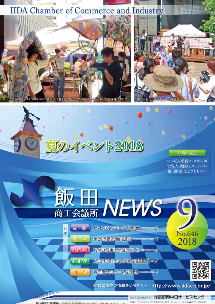 iidacci-news_no646_201809