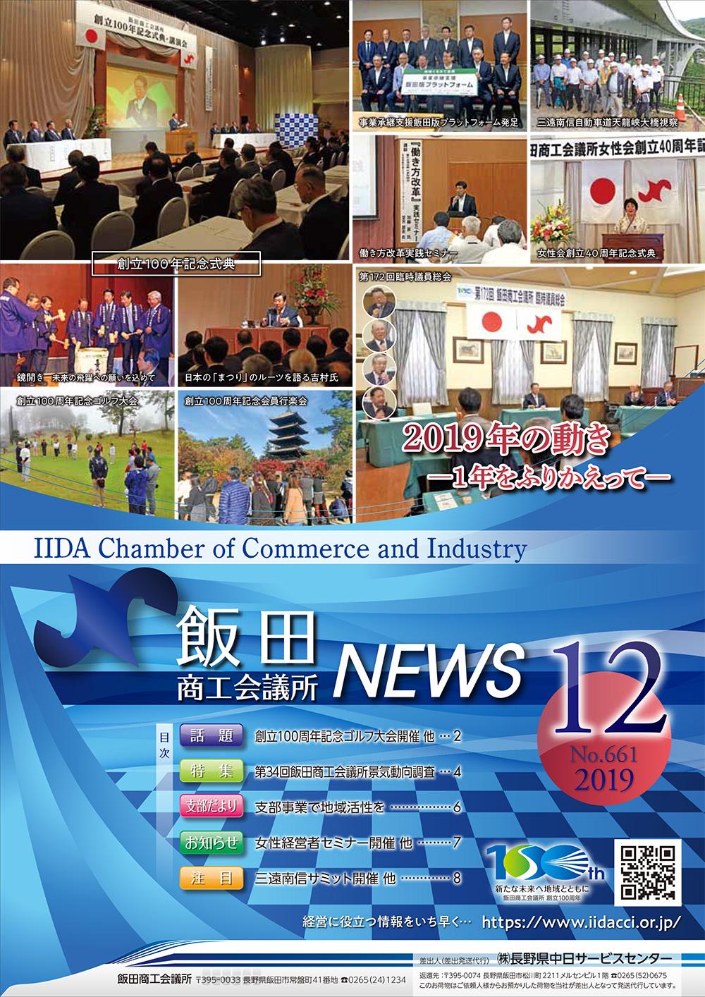 iidacci-news_no661_201912