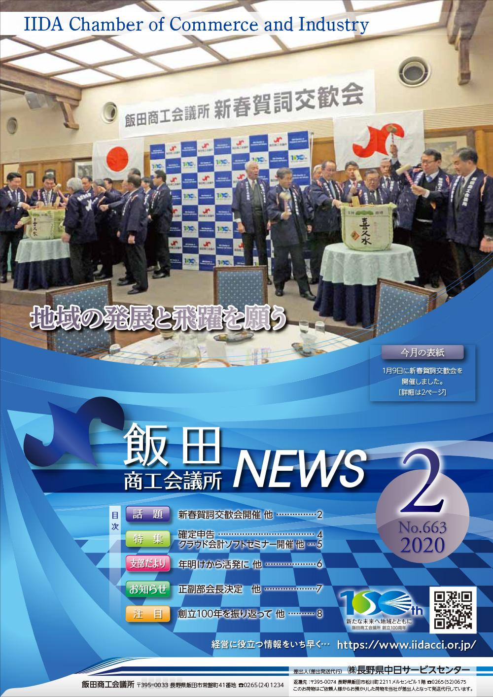 iidacci-news_no663_202002