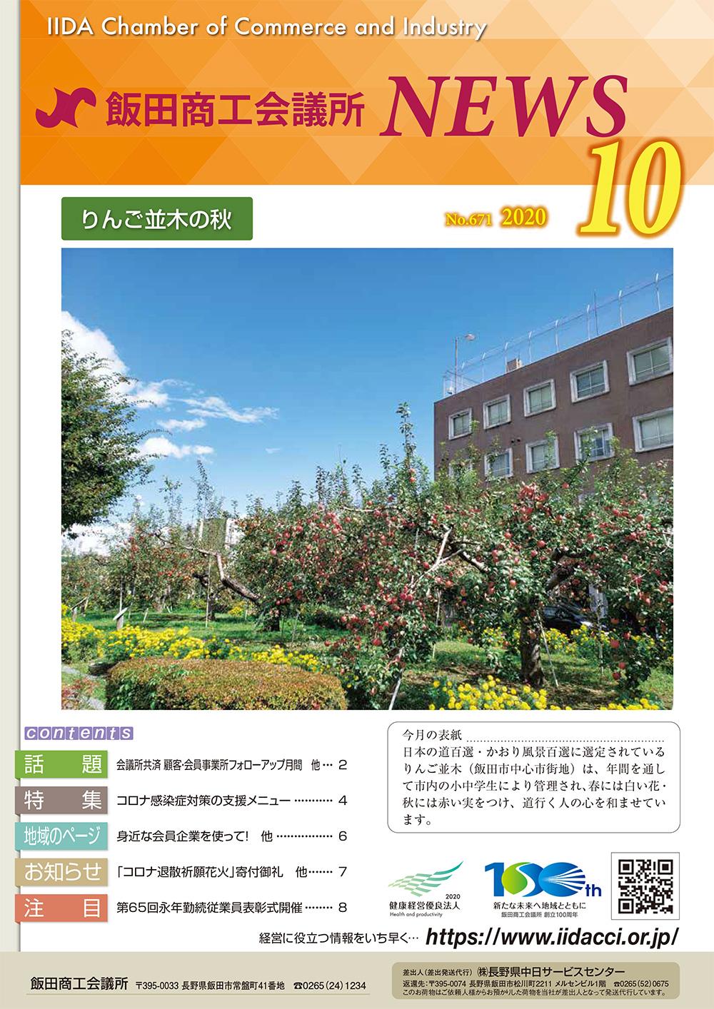 iidacci-news_no671_202010