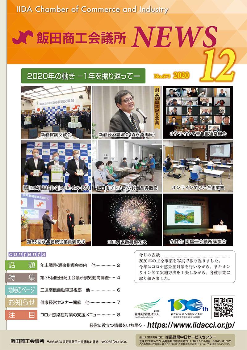 iidacci-news_no673_202012