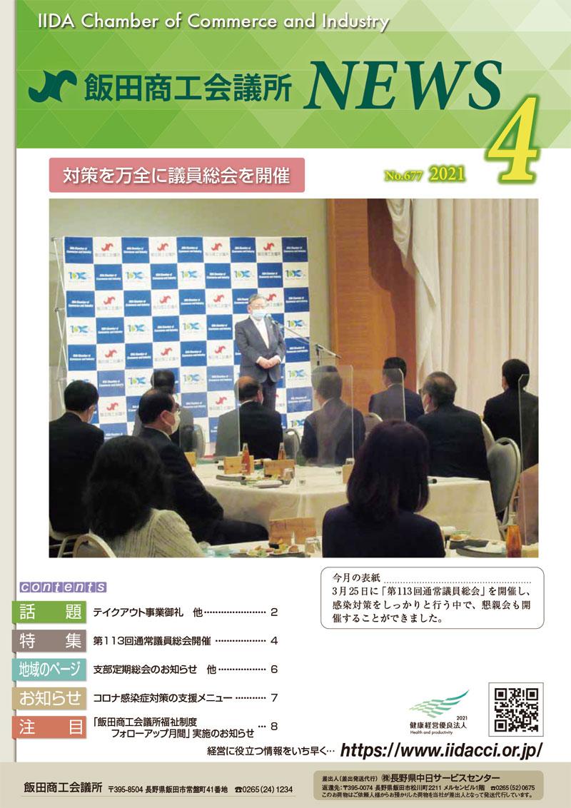 飯田商工会議所NEWS No.677 2021年4月号