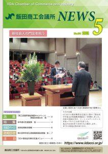 飯田商工会議所NEWS No.678 2021年5月号