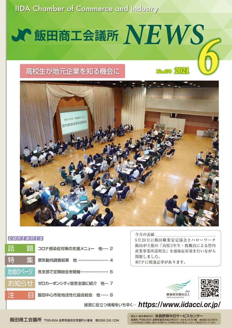 飯田商工会議所NEWS No.679 2021年6月号