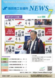 飯田商工会議所NEWS No.680 2021年7月号