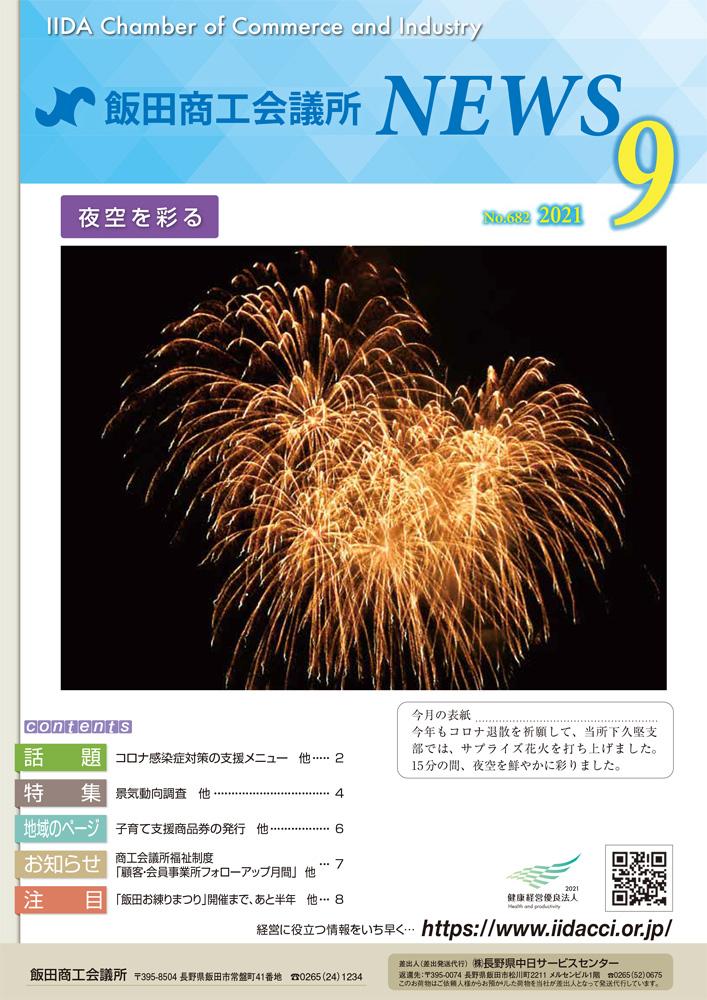 飯田商工会議所NEWS No.682 2021年9月号