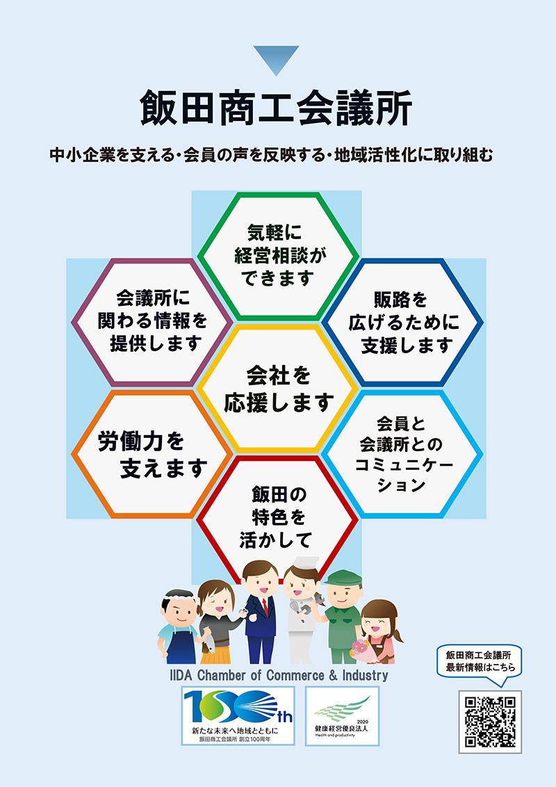 img_iidacci-pamphlet2021